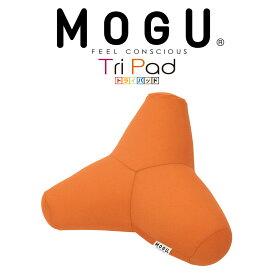 クッション MOGU(モグ)トライパッド 約32×32×13センチ (オレンジ)【ギフトラッピング無料】【正規品 ネックパッド ビーズクッション パウダービーズ 体圧分散 カラフル インテリア】