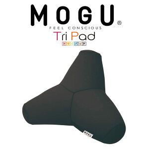 MOGU/モグ//トライパッド/約32×32×13センチ