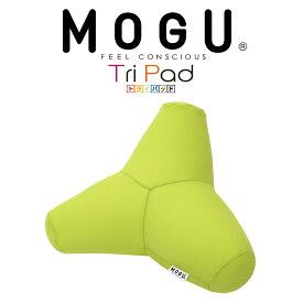 クッション MOGU(モグ)トライパッド 約32×32×13センチ (ライトグリーン)【ギフトラッピング無料】【正規品 ネックパッド ビーズクッション パウダービーズ 体圧分散 カラフル インテリア】