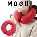 ネックピロー MOGU(モグ) ネックピロー 360°フィットタイプ 約27×28センチ(レッド)【ギフトラッピング無料】【…