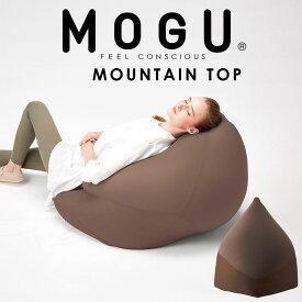 クッション MOGU(モグ) マウンテントップ(本体カバー付き)ブラウン約80×80×90センチ【送料無料】【日本製】【一人掛け ビーズソファ ビーズクッション パウダービーズ 正規品 大きいサイズ 座椅子 インテリア】