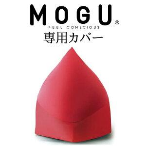 MOGU/モグ//マウンテントップ専用カバー