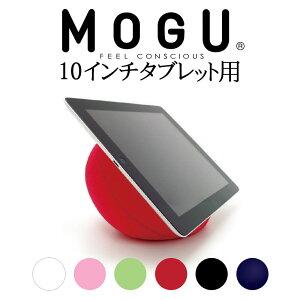 MOGU/モグ//10インチタブレット用スタンド//約15×15×11センチ
