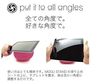 MOGU(モグ)10インチタブレット用スタンド約15×15×11センチ【日本製/モグスタンド/MOGUSTAND/パウダービーズ(R)/タブレットスタンド/かわいい/ギフト/パウダービーズ(R)/正規品】