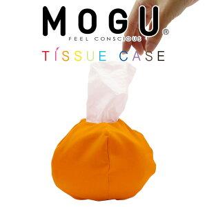 MOGU(モグ) ティッシュケース (オレンジ) 持ち運びに便利!おしゃれなポケットサイズのティッシュケース 【ギフトラッピング無料】【花粉症 対策 グッズ ティッシュ入れ ボックスティッ
