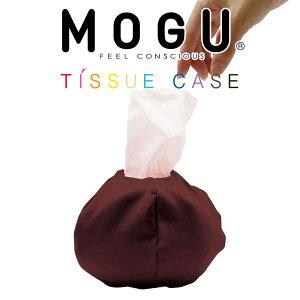 MOGU(モグ) ティッシュケース (ブラウン) 持ち運びに便利!おしゃれなポケットサイズのティッシュケース 【ギフトラッピング無料】【花粉症 対策 グッズ ティッシュ入れ ボックスティッ