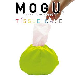 MOGU(モグ) ティッシュケース (ライトグリーン) 持ち運びに便利!おしゃれなポケットサイズのティッシュケース 【ギフトラッピング無料】【花粉症 対策 グッズ ティッシュ入れ ボックス