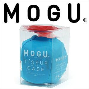 MOGU/モグ//ティッシュケース/約15×15×3センチ/ギフトケースタイプ☆ターコイズブルー