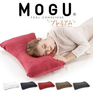 MOGU/モグ/プレミアム/家族の健康まくら/約幅60×奥行40×高さ8センチ