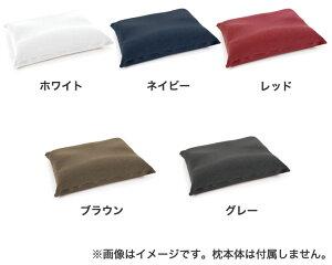 MOGU(モグ)家族の健康まくら専用カバー約幅54×奥行38センチパウダービーズの優しい感触