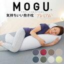 MOGU(モグ) 気持ちいい抱き枕 プレミアム パウダービーズ入り ボディピロー 柔らかく、気持ちいい極上の感触 【送料無…
