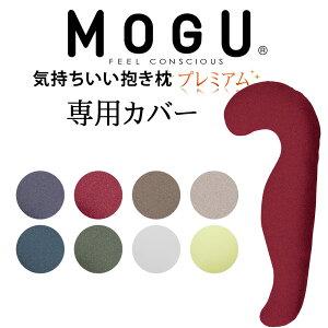 抱き 枕 モグ