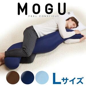 MOGU(モグ) 気持ちいい抱きまくら Lサイズ 当店...