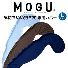MOGU(モグ)気持ちいい抱きまくら Lサイズ専用カバー 【メール便対応】【日本製 抱き枕カバー 専用 カバー 抱き枕 ボディピロー body pillow 横向き 横向き睡眠】【あす楽対応】【名入れ対応可(+550円)】