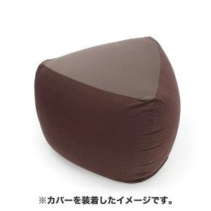 MOGU(モグ)三角フィットソファ本体約横88×縦88×高さ45センチパウダービーズの優しい感触【送料無料】