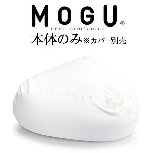 MOGU/モグ/三角フィットソファ/本体/約横88×縦88×高さ45センチ