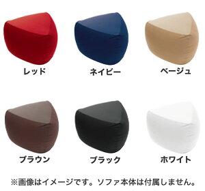 MOGU(モグ)三角フィットソファ専用カバー約横88×縦88×高さ45センチ【今ならゆうメール配送で送料無料!】