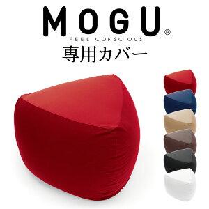 MOGU/モグ/三角フィットソファ/専用カバー//約横88×縦88×高さ45センチ
