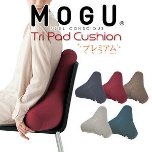 MOGU/モグ/プレミアムトライパッドクッション/約横45×縦45×厚さ20センチ