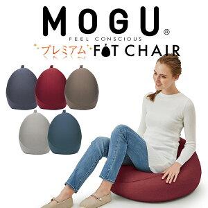 MOGU/モグ/プレミアムフィットチェア/約直径45×高さ55センチ