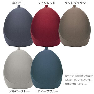 MOGU(モグ)プレミアムフィットチェア専用カバー約直径45×高さ55センチ【今ならゆうメール配送で送料無料!】