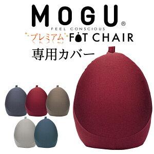 MOGU/モグ/プレミアムフィットチェア/専用カバー/約直径45×高さ55センチ