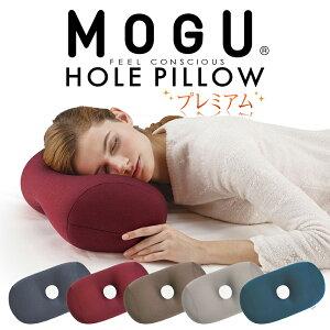 MOGU/モグ/プレミアムホールピロー/約横35×縦28×高さ14センチ