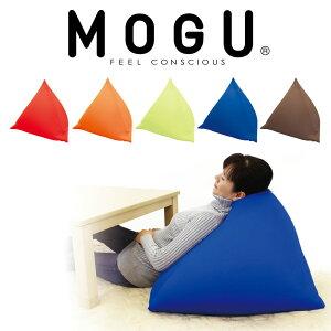 MOGU/モグ/気持ちいい三角クッション/約横75×縦75×高さ65センチ
