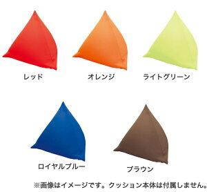 MOGU(モグ)気持ちいい三角クッション専用カバー約横75×縦75×高さ65センチ【今ならゆうメール配送で送料無料!】