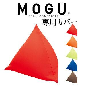 MOGU/モグ/気持ちいい三角クッション/専用カバー/約横75×縦75×高さ65センチ