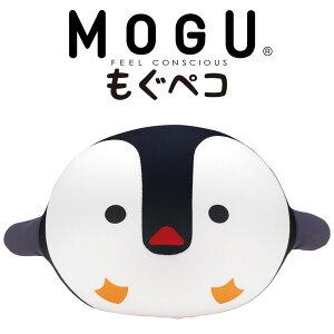 MOGU/モグ/もぐペコ/約横39×縦22×奥行20センチ