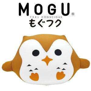 MOGU/モグ/もぐフク/約横39×縦22×奥行20センチ