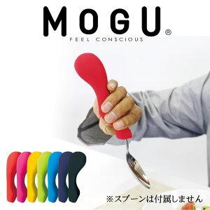 MOGU/モグ/筆記具&食事用グリップ/約横4.5×縦14×高さ5センチ