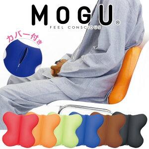 MOGU/モグ/腰を楽にするクッション/約横40×縦33×高さ12センチ