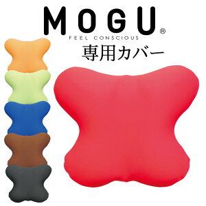 MOGU/モグ/腰を楽にするクッション/専用カバー/約横40×縦33センチ