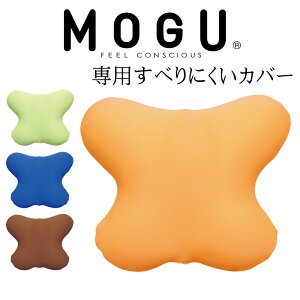 MOGU/モグ/腰を楽にするクッション専用すべりにくいカバー/約横40×縦33センチ