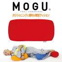 MOGU(モグ) ポジショニングに便利な筒型クッション 約 幅15×長さ38センチ 【正規品 マルチミニクッション パウダ…