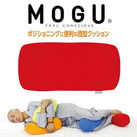 MOGU(モグ) ポジショニングに便利な筒型クッション 約 幅15×長さ38センチ 【正規品 マルチミニクッション パウダービーズ ベーシック 無地 インテリア】【父の日】