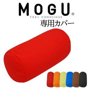 MOGU/モグ/ポジショニングに便利な筒型クッション専用カバー/約幅15×長さ38センチ