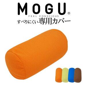 MOGU/モグ/ポジショニングに便利な筒型クッション専用すべりにくいカバー/約幅15×長さ38センチ