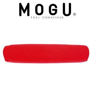 MOGU/モグ/体位変換に使いやすい筒型クッションロング/約幅18×長さ88センチ