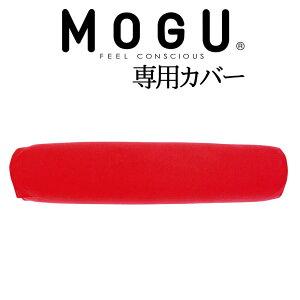 MOGU/モグ/体位変換に使いやすい筒型クッションロング専用カバー/約幅18×長さ88センチ
