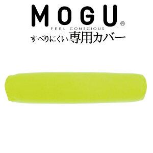 MOGU/モグ/体位変換に使いやすい筒型クッションロング専用すべりにくいカバー/約幅18×長さ88センチ