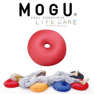 MOGU/モグ/いろいろ便利な穴あきクッション/約直径36×高さ7〜15センチ