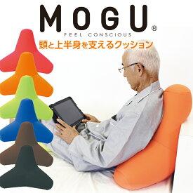 MOGU CARE(モグケア) 頭と上半身を支えるクッション パウダービーズの優しい感触 【ギフトラッピング無料】【日本製 介護 補助 褥瘡 床ずれ防止 体圧分散 リラックス 食事 背当て 背もたれ 座椅子 椅子 腰】