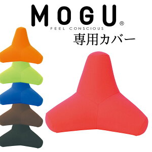MOGU/モグ/頭と上半身を支えるクッション/専用カバー/約横55×縦55センチ