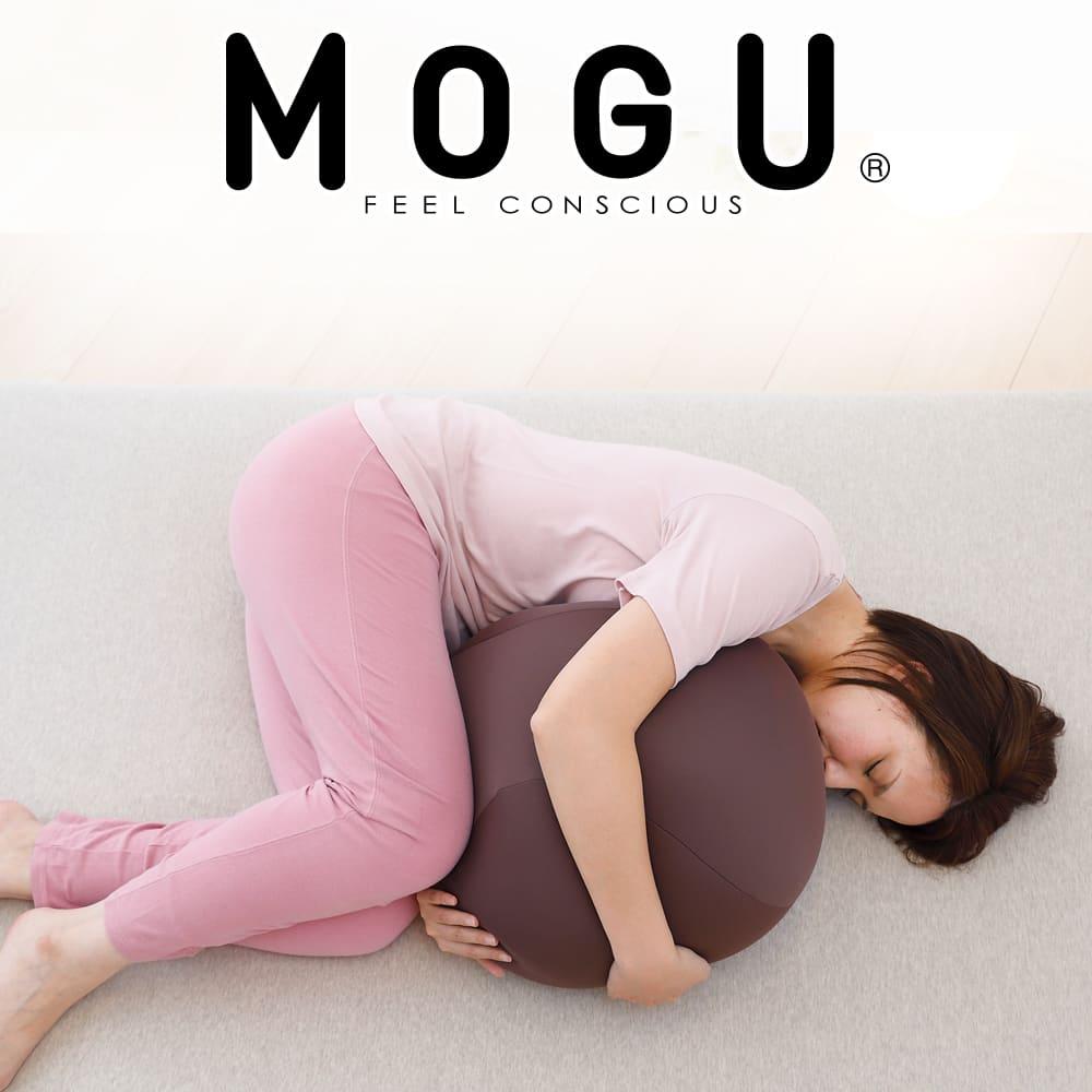 MOGU(モグ) 胎児姿勢になれる抱き枕 約 直径37cm 抱きつくと自然と安らげる球体型の抱き枕 【ギフトラッピング無料】【抱きまくら ボディピロー ボディーピロー 胎児姿勢 胎児 姿勢 丸 横向き 横向き寝 リラックス 日本製 ビーズ】【N】【あす楽対応】
