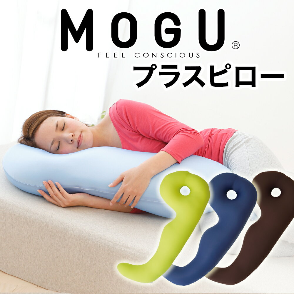 MOGU (モグ) 気持ちいい抱き枕 プラスピロー 約 44×102×15cm 3Dアイマスクのおまけ付き 枕と抱き枕が一緒になった 【あす楽対応】【日本製 抱き枕 抱きまくら ボディピロー ビーズ 授乳クッション 妊婦 マタニティー シムス 横向き かわいい】【N】