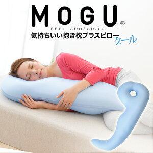 MOGU(モグ)気持ちいい抱き枕プラスピロー約44×102×15cm枕と抱き枕が一緒になった【あす楽対応】【日本製抱き枕抱きまくらボディピロービーズ授乳クッション妊婦マタニティーシムス横向きかわいい】【N】