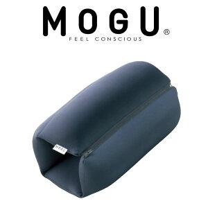 MOGUロールクッション(多目的に使えるサポートクッション)